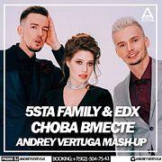 5sta Family & EDX - Снова вместе (Andrey Vertuga Mash-up)