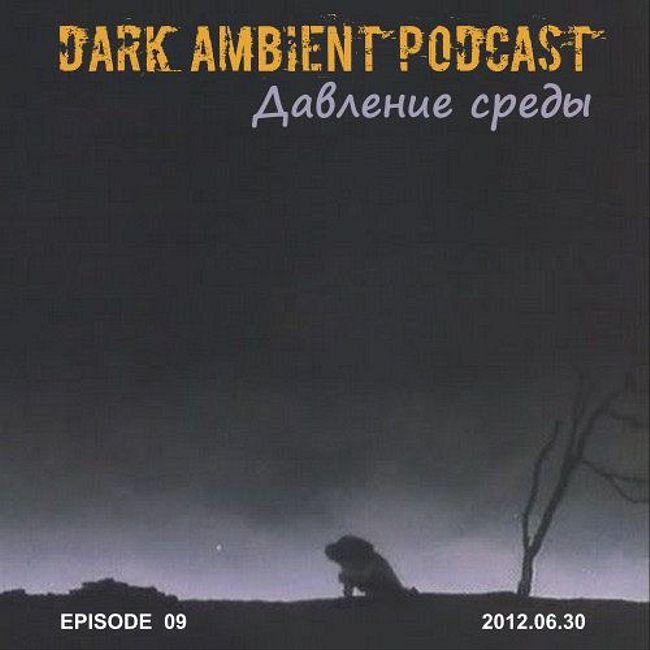 """""""Давление среды"""" (Episode 09)"""
