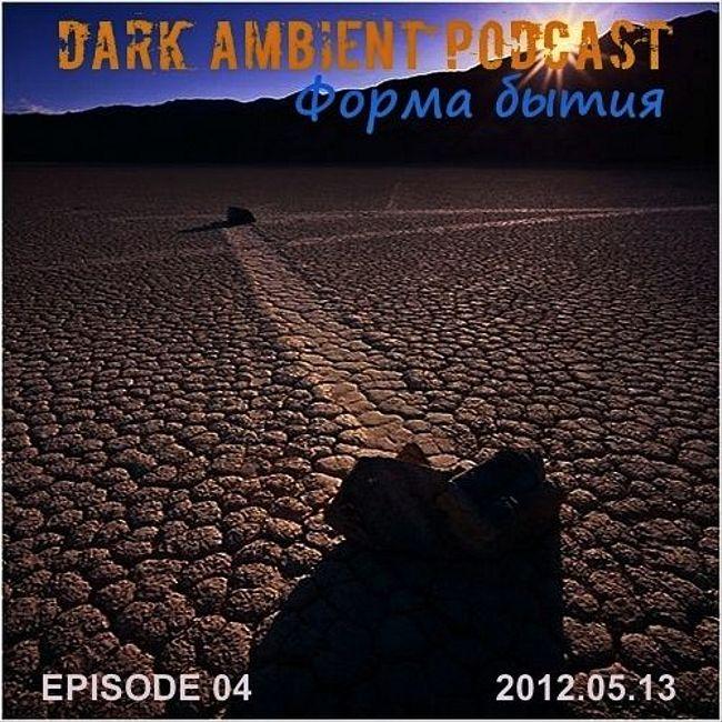 Форма бытия (Episode 04)