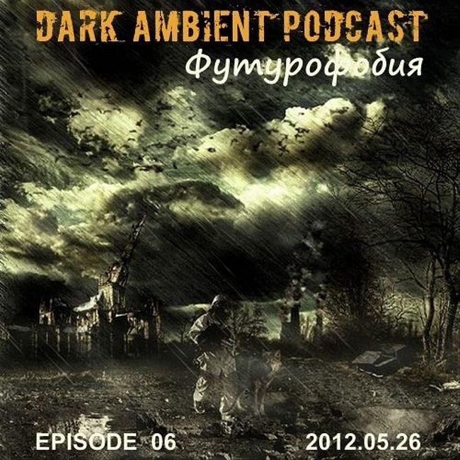 Футурофобия (Episode 06)