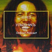 On Beat Podcast Show | Улыбнись | Русский рэп, хипхоп. S02E11. 11.02.2018