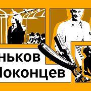 Бизнес-секреты 3.0: Алексей Локонцев, основатель мужских парикмахерских TOPGUN