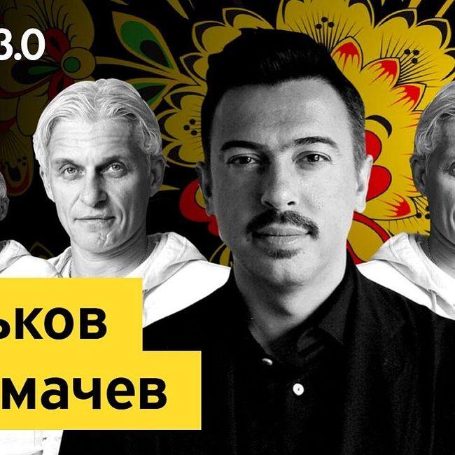 Бизнес-секреты 3.0: Денис Симачев, основатель Denis Simachev и Hooligan