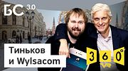 Бизнес-секреты 3.0: Wylsacom | 360 video