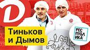 Бизнес-Секреты 3.0: владелец компаний «Дымов», «Республика» и «Дымов Керамика» Вадим Дымов