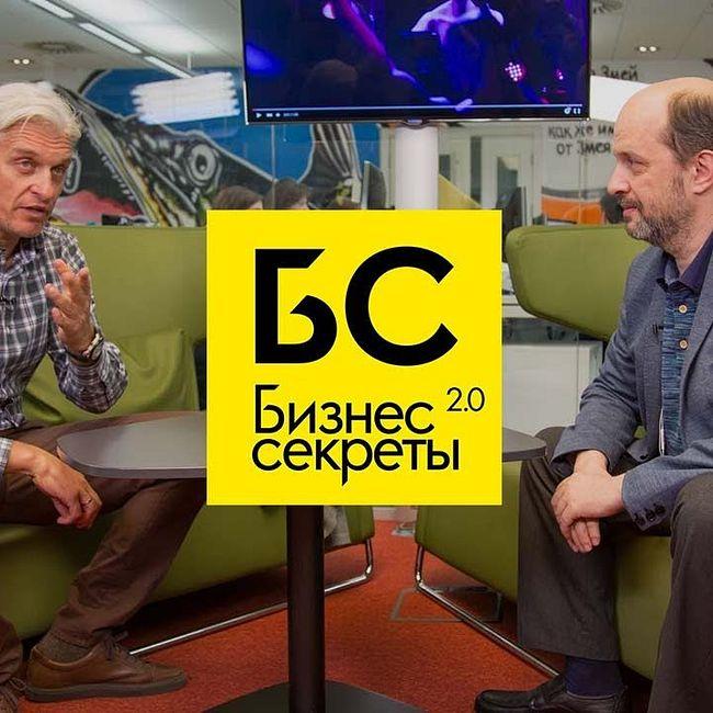 Бизнес-Секреты 2.0: Герман Клименко — советник Владимира Путина по развитию интернета
