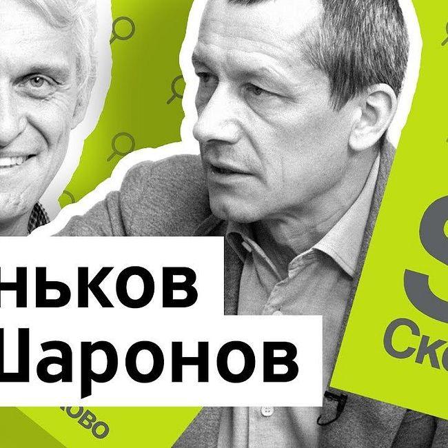 Бизнес-Секреты 2.0: ректор Сколково Андрей Шаронов