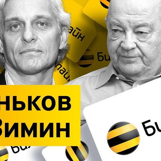 Бизнес-Секреты 2.0: Дмитрий Зимин — основатель Вымпелкома и Билайна