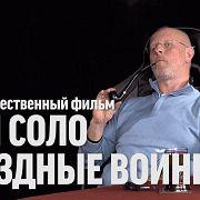 "Дмитрий Goblin Пучков о фильме ""Хан Соло"""