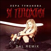 Лера Туманова - Я плохая (DAL Remix)