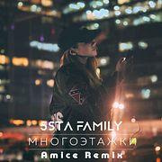 5sta Family - Многоэтажки (Amice Remix)
