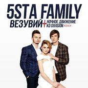 5sta Family - Везувий (Ночное Движение feat. KD Division Remix)
