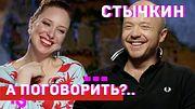 """Евгений Стычкин: """"Ленин - хуже Сталина! Страшная чёрная пустота!"""" // А поговорить?.."""