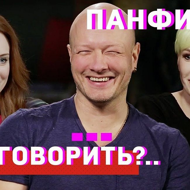 Никита Панфилов: об изменах, голых партнершах и откатах в кино // А поговорить?..