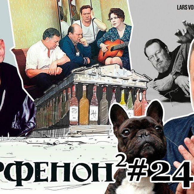 Парфенон #24: Свободу Хаски! Жуть Триера, Боня ждёт, «Бел Вокзал», Пикассо-Дейнека.