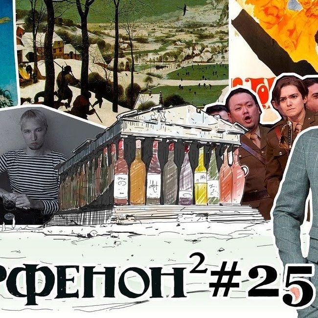 Парфенон #25: Рэп-запрет. Вена-универ: Брейгель и опера. Пиросмани и «Не горюй!»