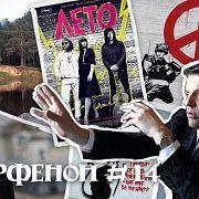 Парфенон #14: «Лето» в прокате, Бэнкси в Москве, Гуриев об экономике РФ, своё вино, родная Улома