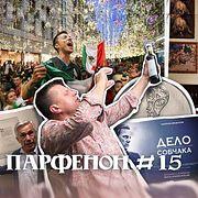 Парфенон #15: О, мир, ты - футбол! Пенсии от Путина, Собчак о Собчаке и коллекционное искусство