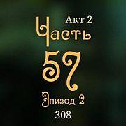 Внутренние Тени 308. Акт 2. Часть 57. Эпизод 2