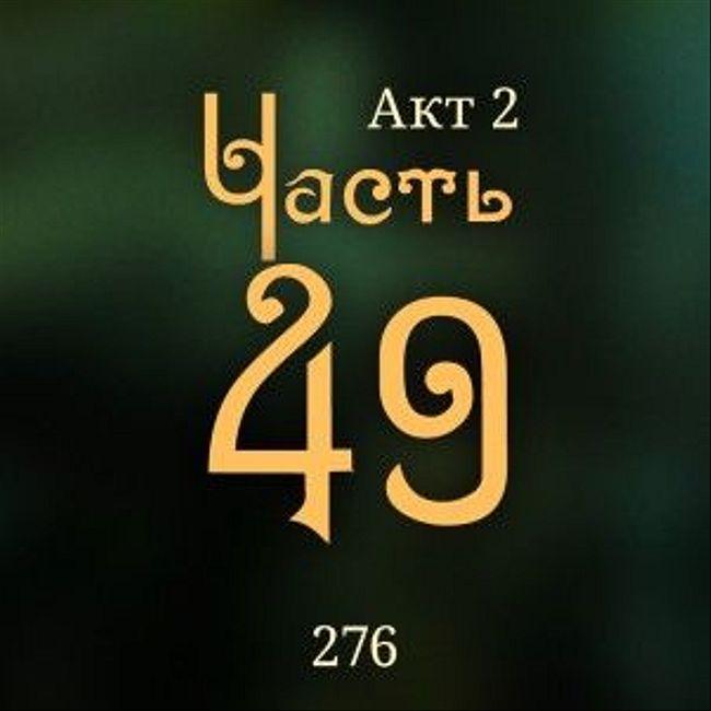 Внутренние Тени 276. Акт 2. Часть 49