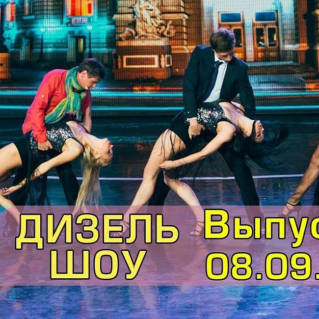 Дизель шоу - полный выпуск 32 от 08.09.2017 | Дизель студио Украина