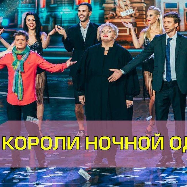 Беспредел Одесских мажоров | Дизель шоу Украина