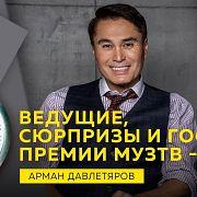 Арман Давлетяров - Премия МУЗ ТВ 2019