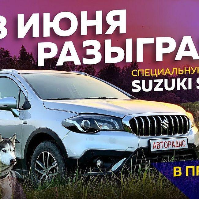 18 ИЮНЯ в прямом эфире разыграем специальную версию Suzuki SX4 Tabi!