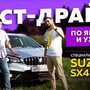 По ямам и ухабам: тест-драйв специальной версии Suzuki SX4 Tabi