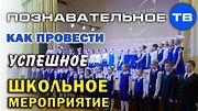 Как провести отличное школьное мероприятие (Познавательное ТВ, Гелена Дубровская)