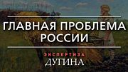 Александр Дугин. Для государства народ - это мёртвые души