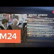 """""""Песня с историей"""":  """"Прости"""" - Москва 24"""