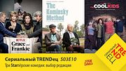 Три Starпёрские комедии | Сериальный TRENDец | S03E10 (Кураж-Бамбей)