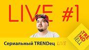Сериальный TRENDец | LIVE #1 (Кураж-Бамбей)