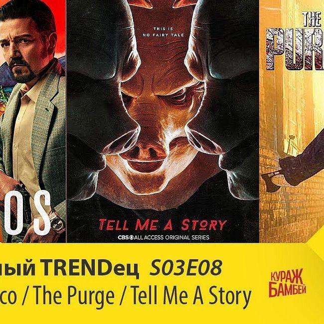 Narcos / The Purge / Tell Me A Story | Сериальный TRENDец | S03E08 (Кураж-Бамбей)