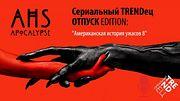 Американская История Ужасов 8: Апокалипсис | Сериальный TRENDец | ОТПУСК Edition