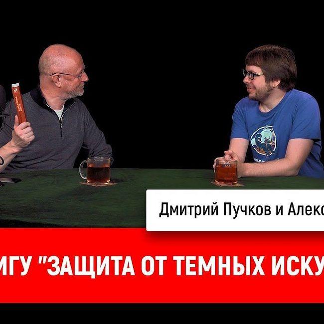 """Александр Панчин про книгу """"Защита от темных искусств"""""""