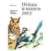 Птицы в нашем лесу (В. Флинт)