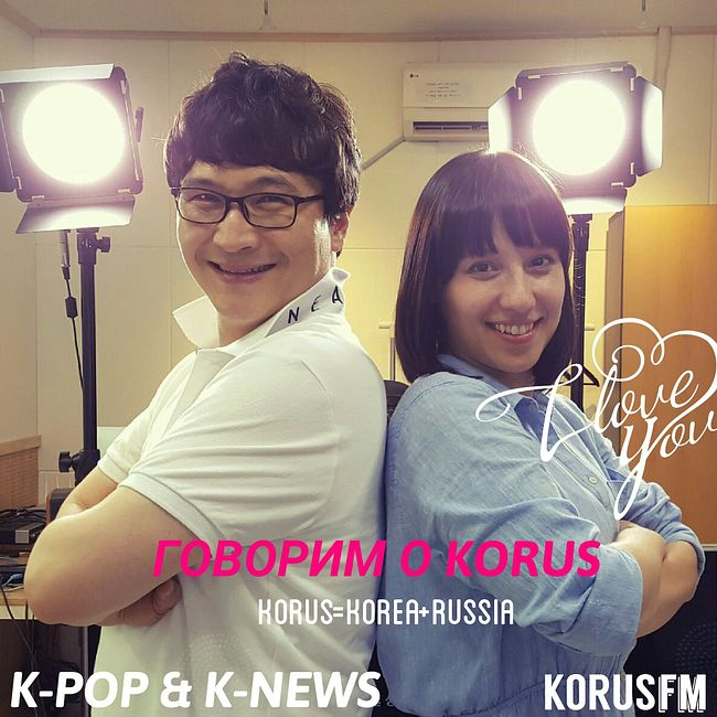 [MONSTA X - Follow] Учим корейский язык вместе с К-POP & K-NEWS, Корейский <KORUS fm>