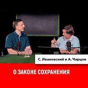 Александр Чирцов о законе сохранения