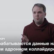 Система GRID в обработке данных — Денис Деркач