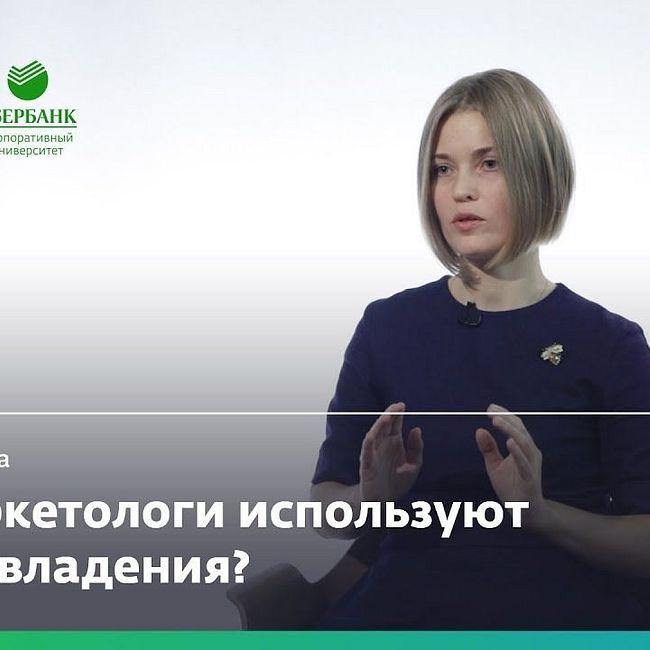 Исследования поведенческой экономики — Анна Солодухина