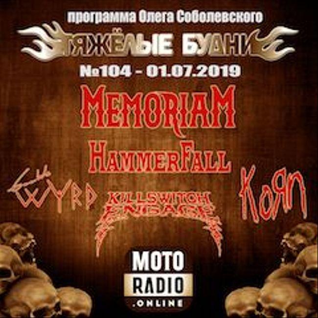 Премьеры от KORN и KILLSWITCH ENGAGE, новые альбомы MEMORIAM и GAALS WYRD (104)