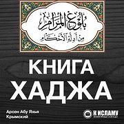 Книга «Паломничества». Хадис 719-722