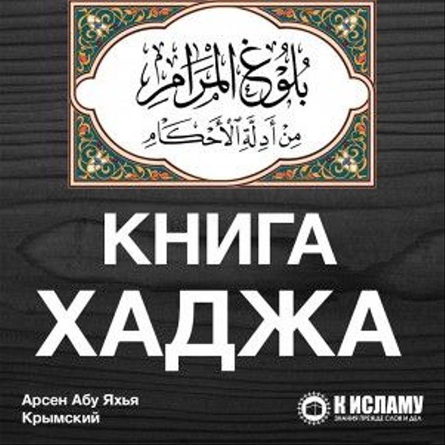 Книга «Паломничества». Хадисы 707-711