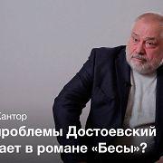 Философия романа «Бесы»