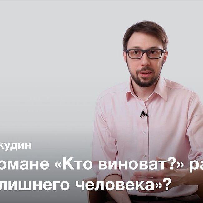 «Кто виноват?» как политический роман