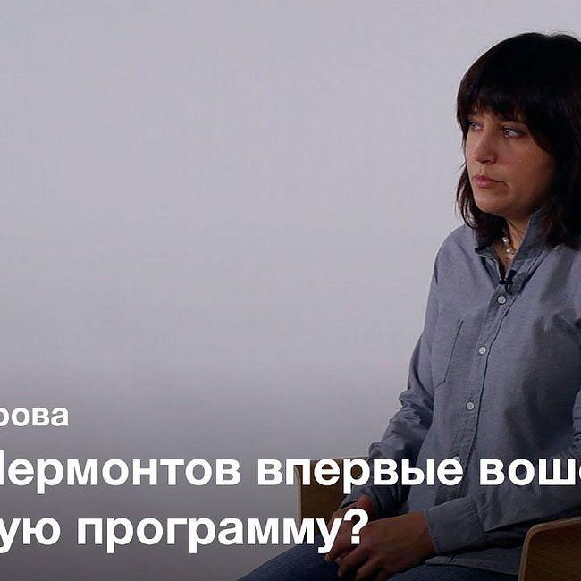 Лермонтов в советском школьном каноне