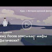 Философия мифа и имени Алексея Лосева
