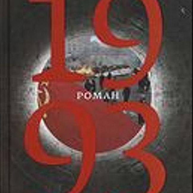 «ЧИТАЕМ ВМЕСТЕ». №11, ноябрь 2013 г. Последняя осень.